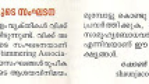 TISA mentioned in Kerala Magazine