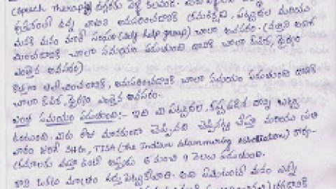 STAMMERING BOOK TELUGU VERSION FIRST CHAPTER