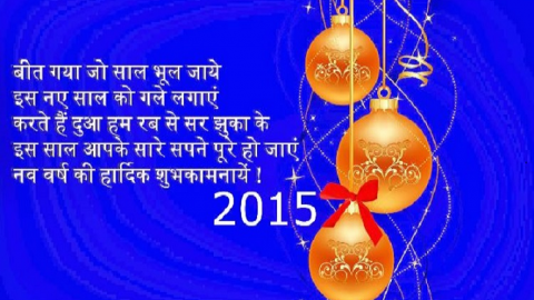 HAPPY NEW YEAR – 2015