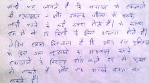 Hindi Translation of APNA HATH JAGANNATH