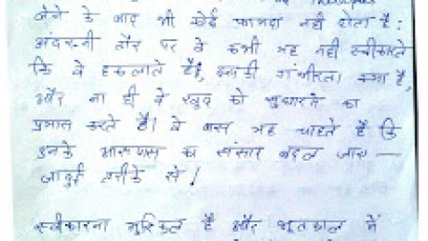 Hindi Translation of Chapter 3 of AHJ
