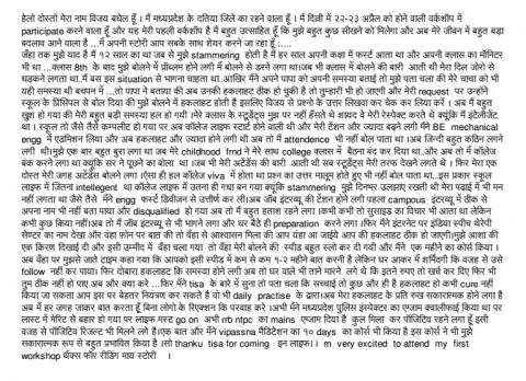 ViJay Baghel's story – Delhi WS Biography Challenge