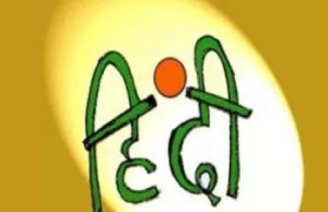 हम सबके मन की भाषा है हिन्दी