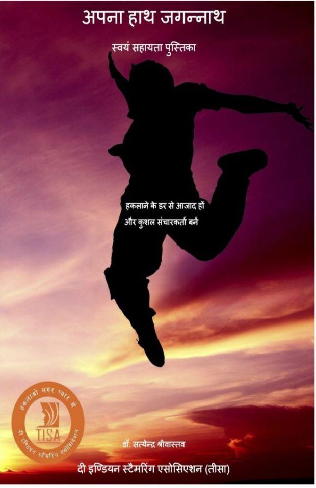 Hindi Self Help Manual